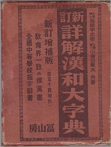 詳解漢和大字典