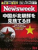 週刊ニューズウィーク日本版 「特集:中国が北朝鮮を見捨てる日」〈2017年10月3日号〉 [雑誌]