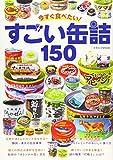 今すぐ食べたい! すごい缶詰150 (イカロス・ムック)