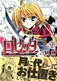 ロゼッタ~薔薇の聖十字騎士 2 (MFコミックス)