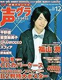声優グランプリ 2009年 12月号 [雑誌]