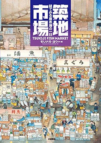 築地市場: 絵でみる魚市場の一日 (絵本地球ライブラリー)