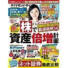 ダイヤモンドZAi (ザイ) 2017年12月号 [雑誌]