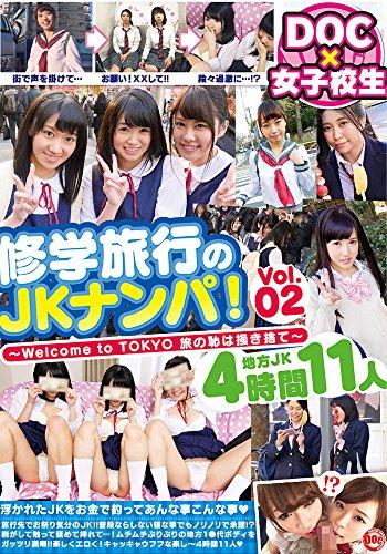 修学旅行のJKナンパ! Vol.02 ~Welcome to TOKYO 旅の恥は掻き捨て~/プレステージ [DVD]