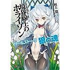 GENESISシリーズ 境界線上のホライゾン ガールズトーク 狼と魂 (電撃文庫)