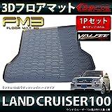 ランドクルーザー 100系 FM3 ラゲッジ マット 3D フロアマット 1p