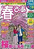 春ぴあ 首都圏版 2018 (ぴあMOOK)