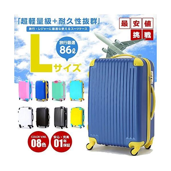 (トラベルデパート) 超軽量スーツケース TS...の紹介画像2