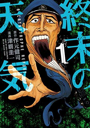 終末の天気(1) (ヤングマガジンコミックス)の詳細を見る