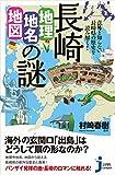 長崎「地理・地名・地図」の謎 (じっぴコンパクト新書)