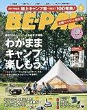 BE-PAL(ビーパル) 2017年 05 月号 [雑誌]