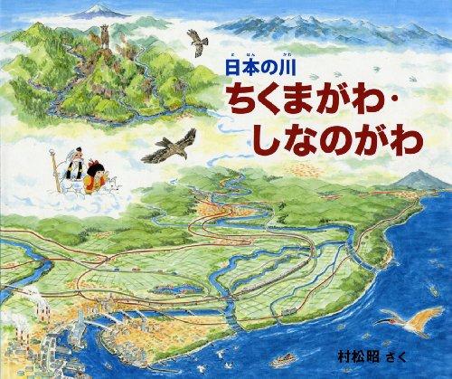 ちくまがわ・しなのがわ (日本の川)の詳細を見る