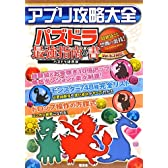 アプリ攻略大全【大人気ゲームのモンスター、ダンジョンを徹底攻略! 】