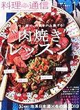 料理通信 2013年 01月号 [雑誌]