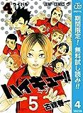 ハイキュー!!【期間限定無料】 4 (ジャンプコミックスDIGITAL)