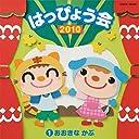 2010 はっぴょう会 1 大きなかぶ lt 未満児~年少 gt