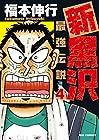 新黒沢 最強伝説 第4巻