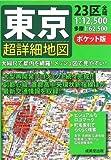 ポケット版 東京超詳細地図