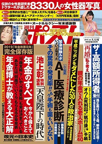 週刊ポスト 2019年 1/4 号 [雑誌]