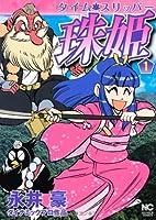 タイム・スリッパー珠姫 1 (ニチブンコミックス)