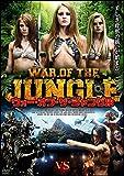 ウォー・オブ・ザ・ジャングル[DVD]