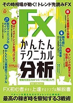 [藤沼浩一]のFX かんたんテクニカル分析: その時相場が動く!トレンド先読みFX (DIA Collection)