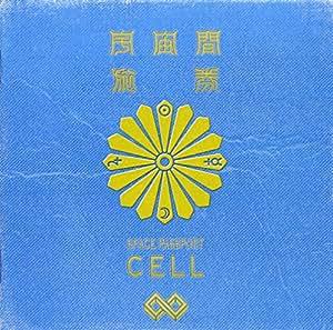 宇宙トラベラーCELL盤(初回限定盤)