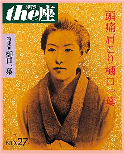 the座 27号 頭痛肩こり樋口一葉(1994) (the座 電子版)