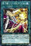 閃刀機-イーグルブースター パラレル 遊戯王 ダーク・セイヴァーズ dbds-jp035