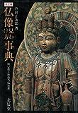 仏像見わけ方事典―はじめて出会う仏さま