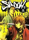 SIDOOH 13―士道 (ヤングジャンプコミックス)