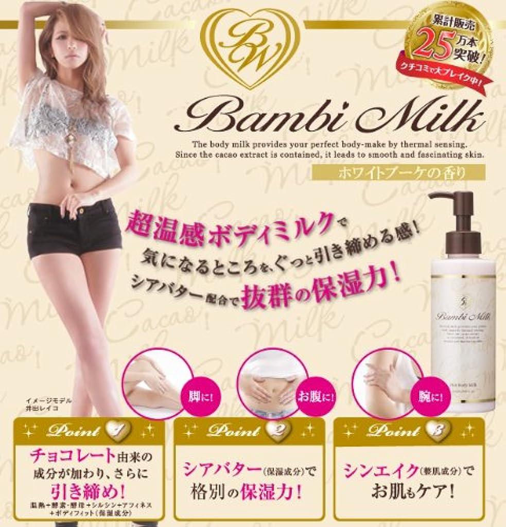 ウルル食堂筋肉のバンビミルク 2個セット(シアバター配合温感スリミングボディミルク)