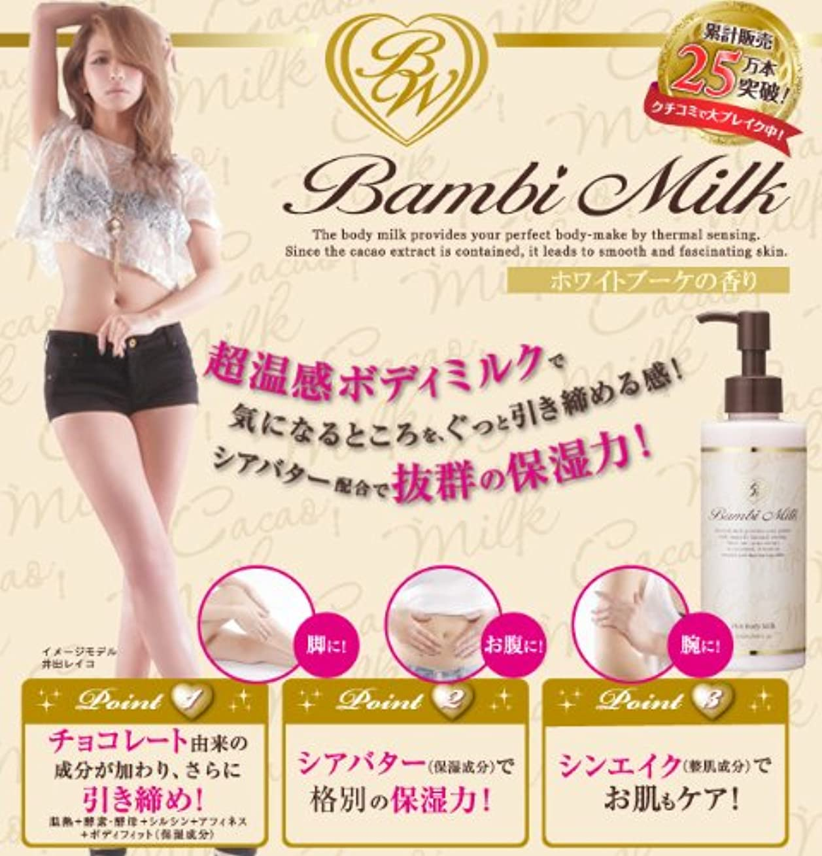 マオリ押す以降バンビミルク 2個セット(シアバター配合温感スリミングボディミルク)