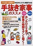 プロ主夫山田亮の手抜き家事のススメ (別冊宝島 1400) 画像