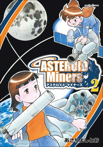 アステロイド・マイナーズ 2(リュウコミックス)の詳細を見る