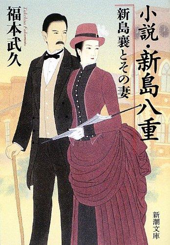 小説・新島八重 新島襄とその妻 (新潮文庫)の詳細を見る