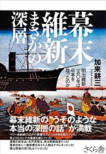 幕末維新 まさかの深層 ―明治維新一五〇年は日本を救ったのか