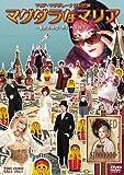 マグダラなマリア-魔愚堕裸屋・恋のカラ騒ぎ-[DVD]