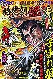 漫画時代劇 vol.29 (GW MOOK 642)