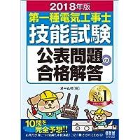 2018年版 第一種電気工事士技能試験公表問題の合格解答