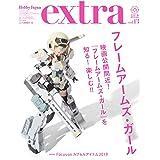ホビージャパンエクストラ2019 Spring (ホビージャパンMOOK 932)