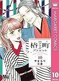 椿町ロンリープラネット 10 (マーガレットコミックスDIGITAL)