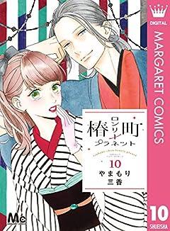 椿町ロンリープラネット 第01-10巻 [Tsubaki-chou Lonely Planet vol 01-10]