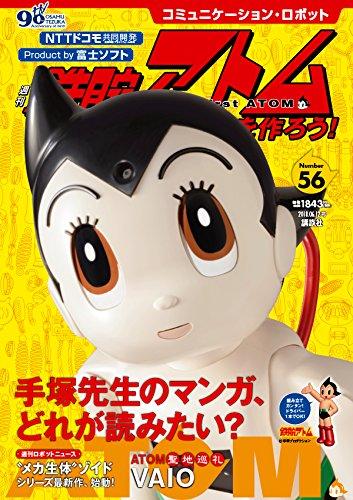 コミュニケーション・ロボット 週刊 鉄腕アトムを作ろう! 2018年 56号 6月12日号【雑誌】