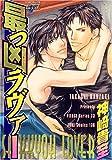 最ッ凶ラヴァー (JUNEコミックス ピアスシリーズ)