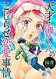 天才・海くんのこじらせ恋愛事情 分冊版 : 21 (アクションコミックス)