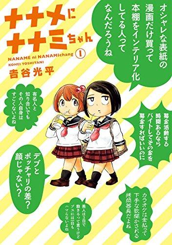 ナナメにナナミちゃん(1) (ヤンマガKCスペシャル)