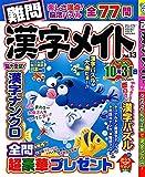 難問漢字メイト(13) 2021年 06 月号 [雑誌]: おもしろアロー&スケルトン 増刊
