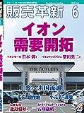 販売革新 2018年 06 月号 [雑誌] (■イオン需要開拓)