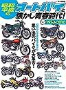 昭和・平成のオートバイと懐かし青春時代 (M.B.MOOK)